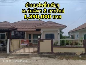 For SaleHousePhitsanulok : Single storey house, Romchat Village, 2 klo ponds