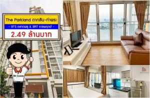 For SaleCondoThaphra, Talat Phlu, Wutthakat : * Cheap V * The Parkland Taksin-Tha Phra, beautiful room (very good view), near BTS Talat Phlu and BRT Ratchapruek.