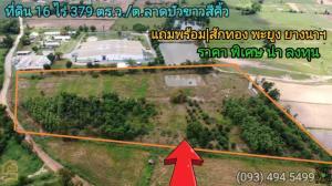 For SaleLandKorat KhaoYai Pak Chong : # Land for sale Lat Bua Khao, Sikhiu | 16 rai 379 sq m.