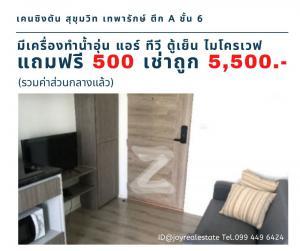 For RentCondoSamrong, Samut Prakan : Condo for rent, Kensington Sukhumvit-Theparak, Building A, Floor 6, free 500 cash, cheap rental 5,500 baht