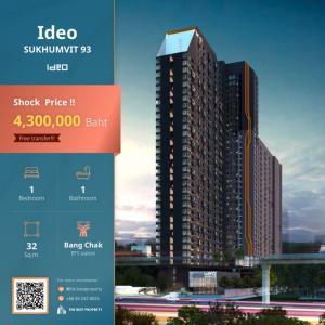 For SaleCondoOnnut, Udomsuk : Hot Price 🔥 For sell Ideo Sukhumvit 93 1 Bedroom 4.3 MB. Free transfer ❗️
