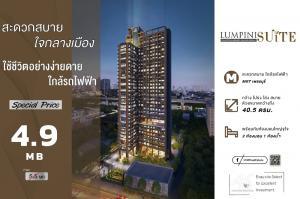 For SaleCondoRama9, New Petchburi, RCA : 🔥Best Deal !! 🔥 Big room, good location, in the heart of the city, very new room (40.5 sqm.) @Lumpini Suite Phetchaburi - Makkasan