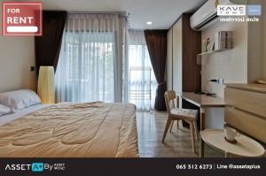 For RentCondoRangsit, Patumtani : [For rent] Condo Kave Town Space Condo near Bangkok University Rangsit 1 Bedroom Bedroom 1 Bathroom Size (24.37 sq.m.) 2nd floor