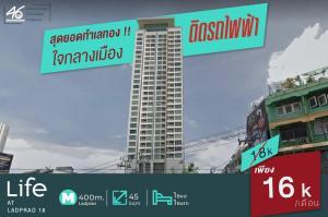 เช่าคอนโดลาดพร้าว เซ็นทรัลลาดพร้าว : ด่วน🔥 ปล่อยเช่าราคาถูกที่สุดในตึกใน Type นี้!! เฟอร์+ไฟฟ้าครบ พร้อมอยู่ (45ตรม.) @Life Ladprao 18