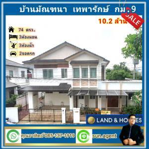 ขายบ้านสำโรง สมุทรปราการ : บ้านเดี่ยว มัณฑนา เทพารักษ์ วงแหวน