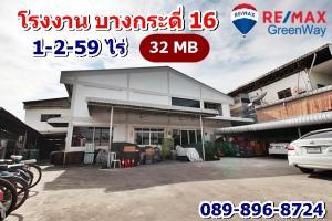 For SaleWarehouseRama 2, Bang Khun Thian : Land for sale at Bang Kradee near Rama 2 with warehouse, office, on concrete road 1-2-59 rai with Ror. 4.