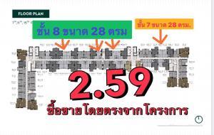 For SaleCondoThaphra, Wutthakat : 5.5 ONE PRICE จอง 1,990เท่านั้น ราคาดีราคาเดียวก่อนหมด! 2.59 เท่านั้นโทร.0655203789