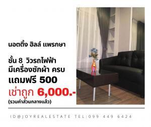 For RentCondoSamrong, Samut Prakan : Condo for rent, Notting Hill, Sukhumvit, Praksa, 8th floor, with a washing machine, free 500, cheap rental 6,000 baht