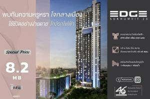 For SaleCondoSukhumvit, Asoke, Thonglor : Urgent sale !! The cheapest price in the building in this type, new room, 1 bedroom, 1 bathroom (43.24 sqm.) @Edge Sukhumvit 23, BTS Asoke.
