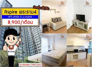 For RentCondoKhlongtoei, Kluaynamthai : *For Rent* Aspire Rama4, Perfect location near Bangkok University and BTS Ekamai.