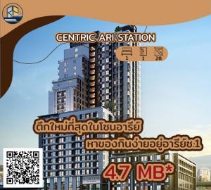 ขายคอนโดอารีย์ อนุสาวรีย์ : ✨  Centric Ari Station ✨   [สำหรับขาย] 🔥  ตึกใหม่ที่สุดในโซนอารีย์!! หาของกินง่ายอยู่อารีย์ ซ.1 🔥 LINE@ : @realrichious