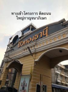 For RentShophouseBangbuathong, Sainoi : Buathong Thani *** 3-storey commercial building for rent + mezzanine and indoor rooftop *** 8000 baht / month