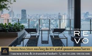 เช่าคอนโดสาทร นราธิวาส : ให้เช่า ถูกมาก Noble Revo Silom (โนเบิล รีโว สีลม) ติด BTS สุรศักดิ์ สุดยอดทำเลทองในสาทร!