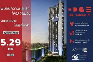 For SaleCondoSukhumvit, Asoke, Thonglor : 🔥Best Deal 5.29mb !!! 🔥 This price can not be found @Edge Sukhumvit 23 BTS Asoke (30.4 sqm.)