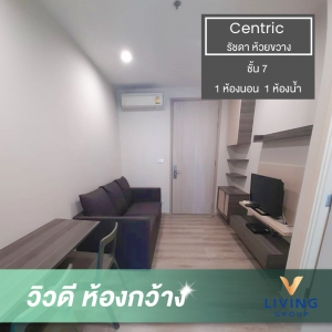 For RentCondoRatchadapisek, Huaikwang, Suttisan : Convenient and comfortable! For rent, Centric Ratchada-Huai Khwang, walk 120 meters to MRT Huai Khwang, best location, easy to travel, air-conditioned, fully furnished. Ready to move in, 7th floor, size 27 sqm., 1 bedroom