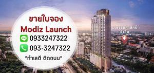 Sale DownCondoRangsit, Patumtani : Sales down modiz launch studio room 2719 1515 1bed 2004 plus very little.