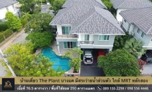 ขายบ้านบางแค เพชรเกษม : ขายขาดทุน บ้านเดี่ยว มีสระว่ายน้ำ The Plant บางแค ราคาคุ้มมาก