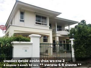 For SaleHouseRama 2, Bang Khun Thian : FOR SALE SUPALAI ORCHID PARK RAMA 2 / 4 beds 3 baths / 92 Sqw.** 5.9 MB ** Corner House. Good Conditon. CLOSE CENTRAL PLAZA MAHACHAI