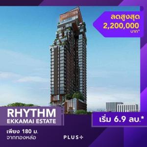 ขายคอนโดสุขุมวิท อโศก ทองหล่อ : Rhythm Ekkamai Estate เริ่ม 6.9 ลบ.*