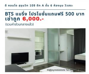 For RentCondoBangna, Lasalle, Bearing : For rent, D Condo Sukhumvit 109, 6th floor, Building A, corner room, pool view, free 500 baht, lowest 6,000 baht.