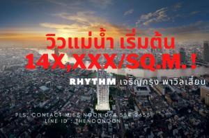 ขายดาวน์คอนโดสาทร นราธิวาส : 🔥Sprcial Price !!🔥 คอนโดใจกลางเมือง วิวแม่น้ำ RHYTHM เจริญกรุง พาวิลเลี่ยน คุณนุ่น 0645542655