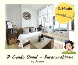 ขายคอนโดลาดกระบัง สุวรรณภูมิ : ☘️แต่งให้ครบ ดูห้องจริง ก่อนจอง🍀D CONDO อ่อนนุช-สุวรรณภูมิ by แสนสิริ
