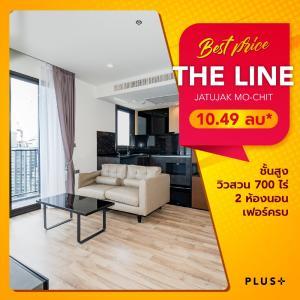 For SaleCondoSapankwai,Jatujak : THE LINE Jatujak-Mochit ชั้นสูง วิวสวน 700 ไร่ 2 ห้องนอน เฟอร์ครบ 56.82 ตร.ม. ราคา 10.49 ลบ.*