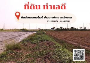 For SaleLandChachoengsao : 🚩 Land 34-2-96 rai, Bang Pakong District, Chachoengsao