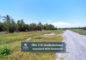 For SaleLandSamut Songkhram : Land for sale 3 rai, Mae Klong city, Samut Songkhram, good location, bypass road behind Sarasas School