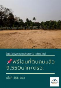 For SaleLandChiang Mai : Land for sale, near San Sai Hospital, 556 sq m, convenient transportation, near community sources.