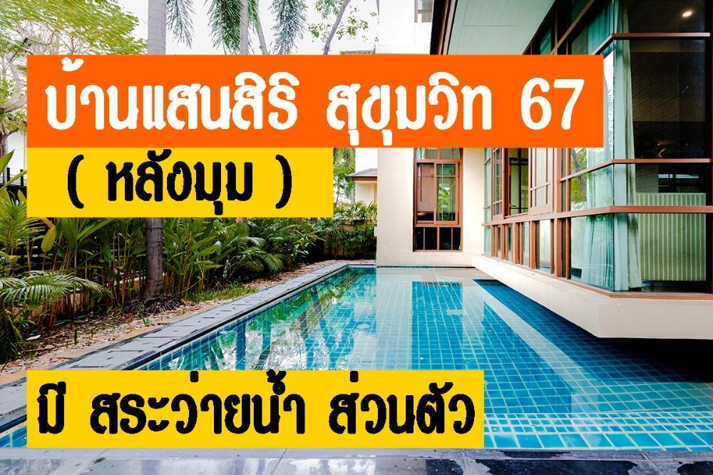 """ขายบ้านอ่อนนุช อุดมสุข : ขาย บ้านเดี่ยว 2ชั้น """" บ้านแสนสิริ """" สุขุมวิท 67 หลังใหญ่ Type B มีสระว่ายน้ำ ส่วนตัว (ขายพร้อมผู้เช่า)"""