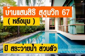 """For SaleHouseOnnut, Udomsuk : 2 storey detached house for sale, """"Baan Sansiri,"""" Sukhumvit 67, large house, Type B, with private swimming pool (for sale with tenant)."""