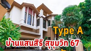 """For SaleHouseOnnut, Udomsuk : House for sale //""""Baan Sansiri//"""" Sukhumvit 67, large house, Type A, a type that is very rare for a very long time."""