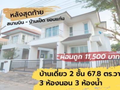 ขายบ้านขอนแก่น : ขายด่วน ถูกมาก บ้านเดี่ยว 2 หลังใหญ่ 3 นอน 3 น้ำ หมูบ้านราชพฤกษ์กรีนวิว ขอนแก่น
