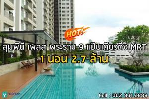 ขายคอนโดพระราม 9 เพชรบุรีตัดใหม่ : Lumpini Place Rama 9 แป๊บเดียวถึง MRT ในราคาสุดคุ้ม
