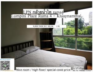 For RentCondoKhlongtoei, Kluaynamthai : for rent 8,000 per month Condo Lumpini (LPN) RAMA4 - Kluaynamthai- 1 bedroom 1 bathroom- Size 28 Sqm 2 fl.- Fully furnished- Ready to move in now- 1 Car park - Near BTS EKKAMAI Condo for rent LPN Rama 4- Kluay Nam Thai [] next to Bangkok University, near