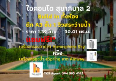 ขายคอนโดเสรีไทย-นิด้า : Promotion พิเศษ ‼🔥ไอคอนโดสุขาภิบาล 2 build in ทั้งห้อง ตึก A3 ชั้น 1 วิวสระ