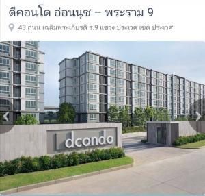For RentCondoLadkrabang, Suwannaphum Airport : ให้เช่า-ขายด่วน ราคาถูกพร้อมอยู่ ดีคอนโดอ่อนนุช-พระรามเก้า ใกล้ airport link ทับช้าง