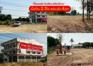 For SaleLandAyutthaya : 🔥ขาย ที่ดิน 2.5 ไร่ ถมแล้ว แถมตึกแถว 4 คูหา ติดถนนใหญ่สายเอเชีย มุ่งหน้าเข้ากรุงเทพ บริเวณระหว่าง จ.อ่างทอง-อยุธยา