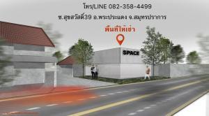 For RentLandRathburana, Suksawat : Land for rent 39 sq m, Soi Suksawat 39, Phra Pradaeng, Samut Prakan.