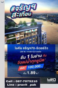 ขายคอนโดปิ่นเกล้า จรัญสนิทวงศ์ : ไอดีโอ จรัญ70-ริเวอร์วิว ห้องตรงจากโครงการ ไม่มีบวกเพิ่ม เซลล์โครงการขายเอง เริ่มต้นที่ 1.89 ล้านเท่านั้น ลุ้นรับส่งนลดเพิ่มสูงสุดถึง 100,000 บาท