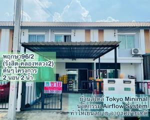 For SaleTownhouseRangsit, Patumtani : Townhouse for sale, Pruksa 96/2 Rangsit-Klong Song, Liab Klong Song.