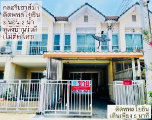 For SaleTownhouseRangsit, Patumtani : 2-storey townhouse for sale, Glory House Phase 3, next to Phaholyothin Road. Behind Khun Ying Som Jeen Temple
