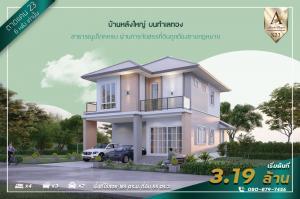 ขายบ้านมุกดาหาร : บ้านหลังใหญ่ บนทำเลทอง ตาดแคน 23