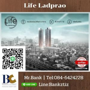 For SaleCondoLadprao, Central Ladprao : 🐻Life Ladprao🔥Hot Deal ⚡ Do not hit the high voltage pole ✅Type Studio Size 28 sq.m✅ 40 + High floor 【Tel: 084-6424228】 Mr.Bank
