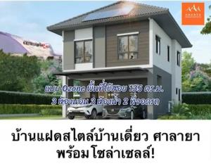 For SaleHousePinklao, Charansanitwong : House for sale with a discount of 4 hundred thousand baht
