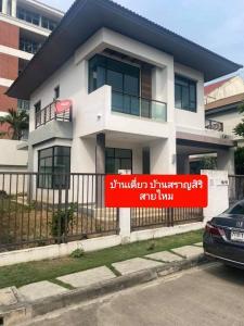 For SaleHouseNawamin, Ramindra : Urgent sale !! Single house Saransiri Sai Mai project, close to Khutkh green train station.