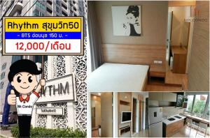 For RentCondoOnnut, Udomsuk : *For Rent* Rhythm Sukhumvit50 1Br. Perfect location near BTS Onnut just 150m, fully furnished.