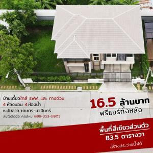 For SaleHouseKaset Nawamin,Ladplakao : House width 83.5 sq m, building a swimming pool, Casa legend, Kaset-Nawamin.