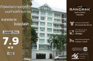 For SaleCondoWongwianyai, Charoennakor : the bangkok sathorn-taksin 2 bedrooms, 2 bathrooms, size 70sqm, urgent sale, only 7,900,000 baht, urgent call 0825425536